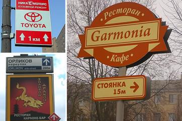 Размещение рекламы на домовых знаках и дорожных указателях
