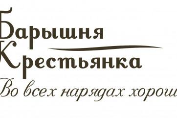 Одежда для православных женщин от компании «Барышня-крестьянка»