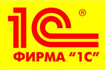 Многогранная фирма 1С