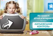 Рекламная компания, направленная на защиту детей