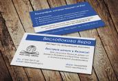 Рекламная деятельность в сфере создания визитных карточек