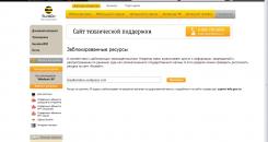 Право на запрет: ваш сайт заблокирован