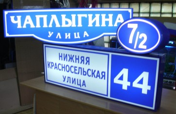 Размещение рекламы на домовых знаках